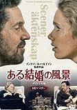 ある結婚の風景 オリジナル版【HDマスター】[DVD]