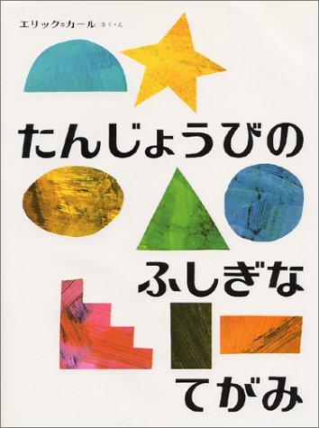 <日本語訳>絵がかわいい!エリック・カールおすすめ絵本を教えて
