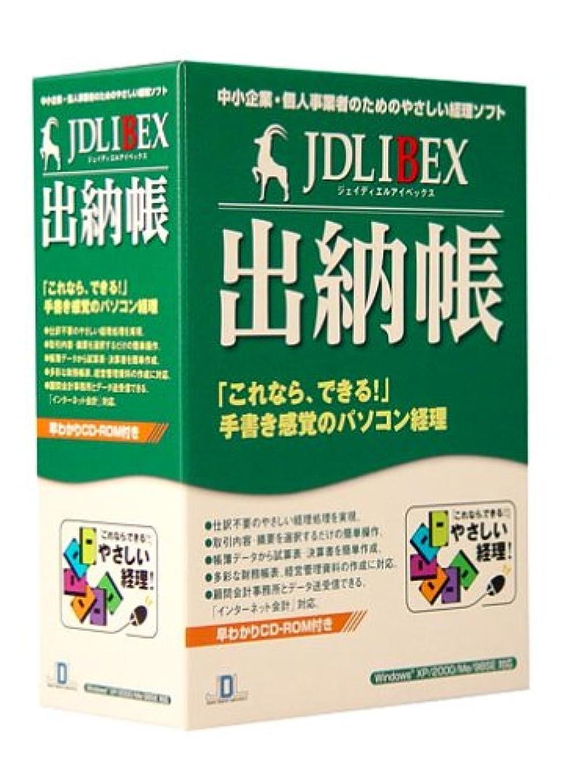 器具脊椎解決するJDLIBEX出納帳