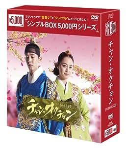 チャン・オクチョン<シンプルBOXシリーズ> DVD-BOX2