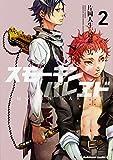 スモーキン'パレヱド (2) (カドカワコミックス・エース)