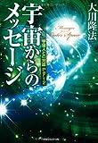 宇宙からのメッセージ (OR books)