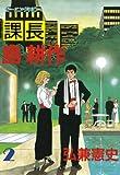 課長 島耕作(2) (モーニングコミックス)