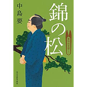 錦の松 着物始末暦(六)
