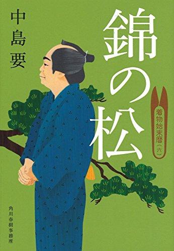 錦の松 着物始末暦(六) (時代小説文庫)の詳細を見る