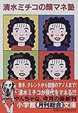 清水ミチコの顔マネ塾 (小学館文庫) 画像