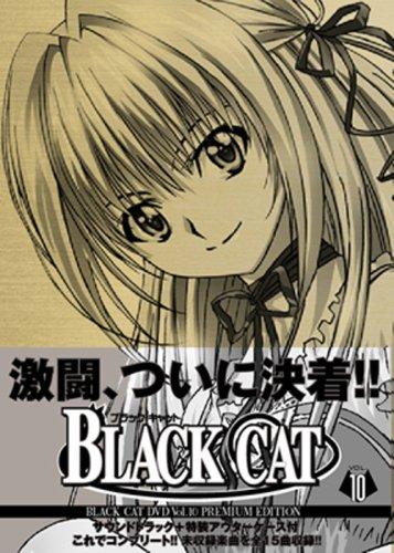 BLACK CAT Vol.10 プレミアムエディション  DVD