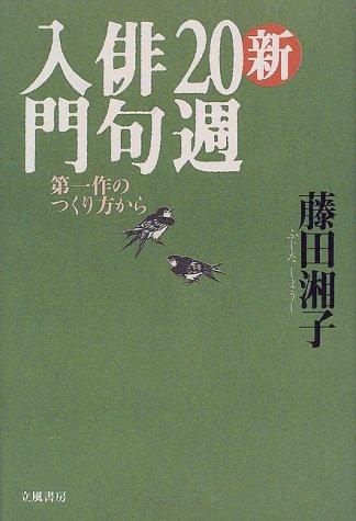 新20週俳句入門の詳細を見る
