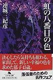 虹の八番目の色 (幻冬舎文庫)
