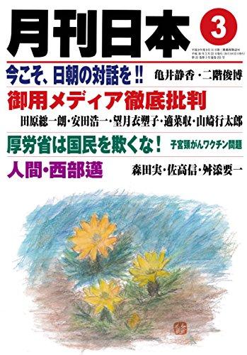 月刊日本3月号