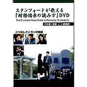 DVD 「スタンフォードが教える財務諸表の読み方」(日英二ヶ国語版)