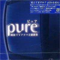 Pure~韓国テレビドラマ主題歌ベスト