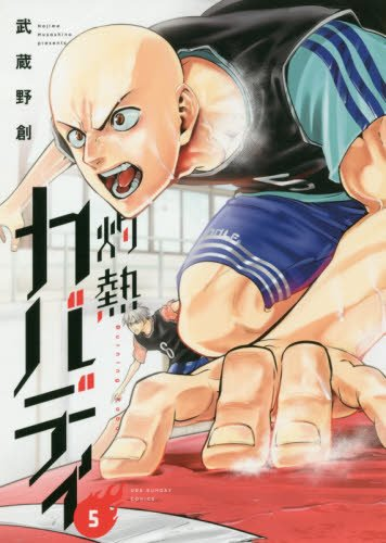 灼熱カバディ 5 (裏少年サンデーコミックス)