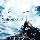 Noah/シャングリラ[初回限定盤](近日発売 予約可)