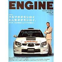 ENGINE (エンジン) 2006年 10月号 [雑誌]