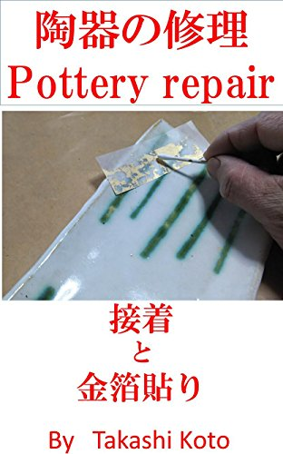 陶器の修理