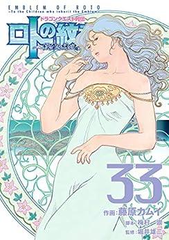 [藤原カムイ] ドラゴンクエスト列伝 ロトの紋章 ~紋章を継ぐ者達へ~ 第01-33巻