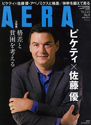AERA (アエラ) 2015年 2/23号 [雑誌]の詳細を見る