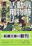 戦時下動物活用法 (新潮文庫)