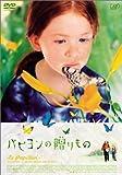 パピヨンの贈りもの [DVD] 画像