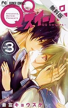 QQスイーパー(3)【期間限定 無料お試し版】 (フラワーコミックス)