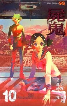 屍鬼 10 (ジャンプコミックス)