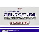 透明レスタミン石鹸