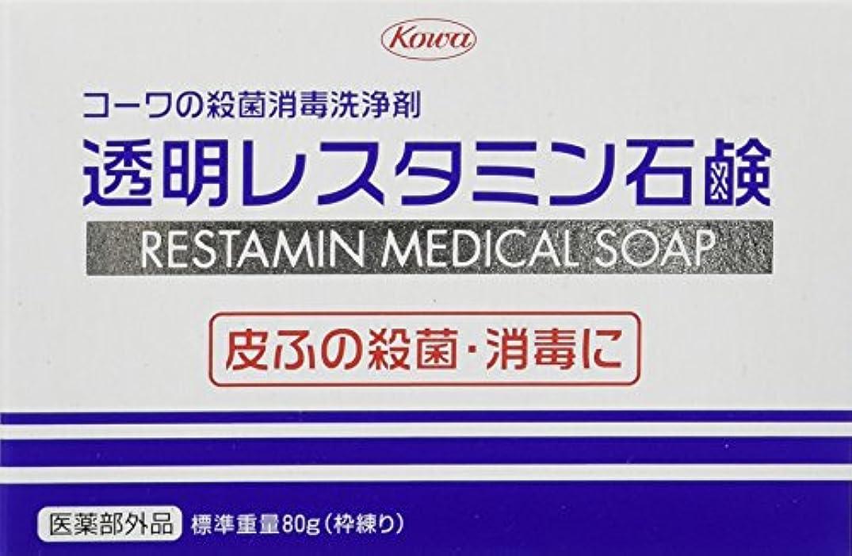 端なめる長方形透明レスタミン石鹸