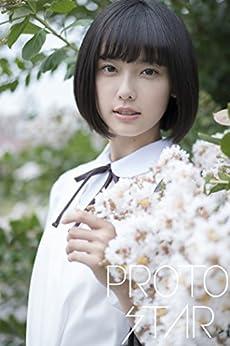 [加藤小夏]のPROTO STAR 加藤小夏 vol.1