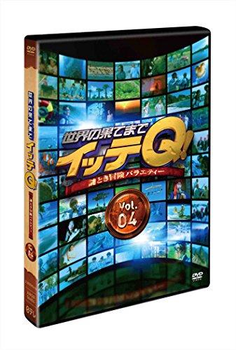 世界の果てまでイッテQ! Vol.4 [DVD]