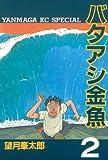 バタアシ金魚(2) (ヤングマガジンコミックス)