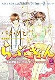 らぶきょん ~LOVE in 景福宮~ (28) 外伝 (ウンポコ・コミックス)