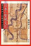 日本の聖地文化:寒川神社と相模国の古社
