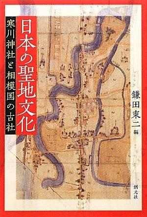 日本の聖地文化: 寒川神社と相模国の古社