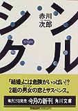 シングル (角川文庫)