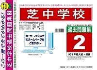 芝中学校【東京都】 H24年度用過去問題集2(H23+模試)