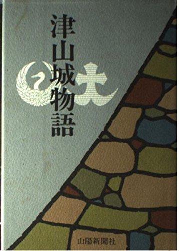 津山城物語