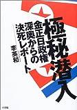 極秘潜入―金正日政権深奥からの決死レポート