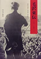毛沢東伝(1893‐1949)〈上〉