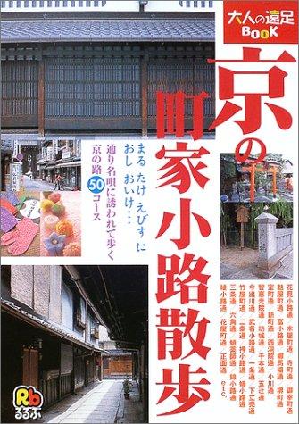 京の町家小路散歩 (大人の遠足BOOK)