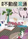 月刊不動産流通2011年4月号3月5日発売