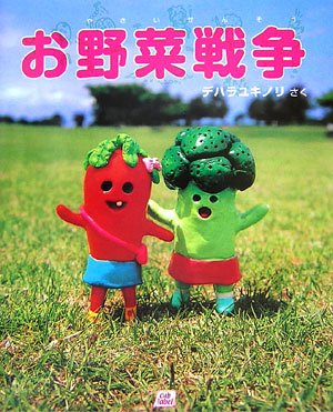 お野菜戦争 (cub label)の詳細を見る