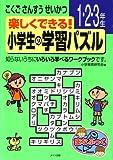 楽しくできる!小学生の学習パズル 1.2.3年生 (まなぶっく)