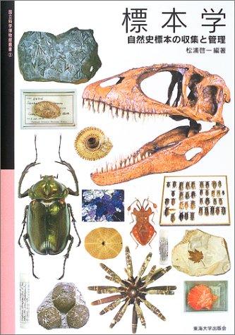 標本学―自然史標本の収集と管理 (国立科学博物館叢書)