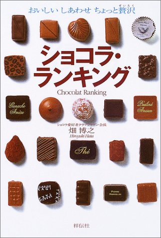 ショコラ・ランキング―おいしいしあわせちょっと贅沢の詳細を見る