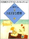 大村典子ピアノピースセレクション(6) さまざまな感情C 発表会用 テーマ別・グレード別 (大村典子ピアノ・ピース・セレクション)
