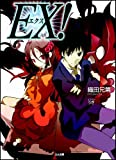 EX! (GA文庫)