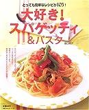 大好き!スパゲッティ&パスタ―とっても簡単なレシピが103! (主婦の友生活シリーズ)