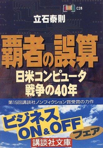 覇者の誤算―日米コンピュータ戦争の40年 (講談社文庫)の詳細を見る
