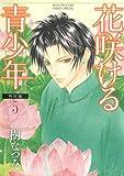 花咲ける青少年 特別編 5 (花とゆめCOMICSスペシャル)